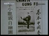 Путешествие по Китаю - Секретный стиль боевого искусства Вин чун