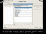 Видео уроки по Linux 18